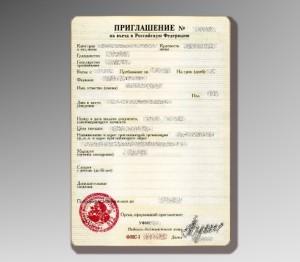 Приглашение для оформления визы для въезда в РФ