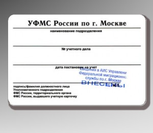 Accreditation of Legal Entities with the Russia Federal Migration Service