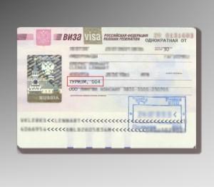 Обыкновенная рабочая виза