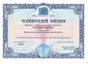 Членский билет МТПП